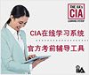 CIA在线学习系统